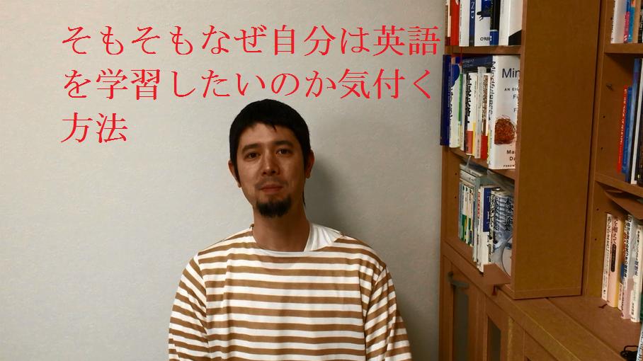 【動画】そもそもなぜ自分は英語を学習したいのか気付く方法