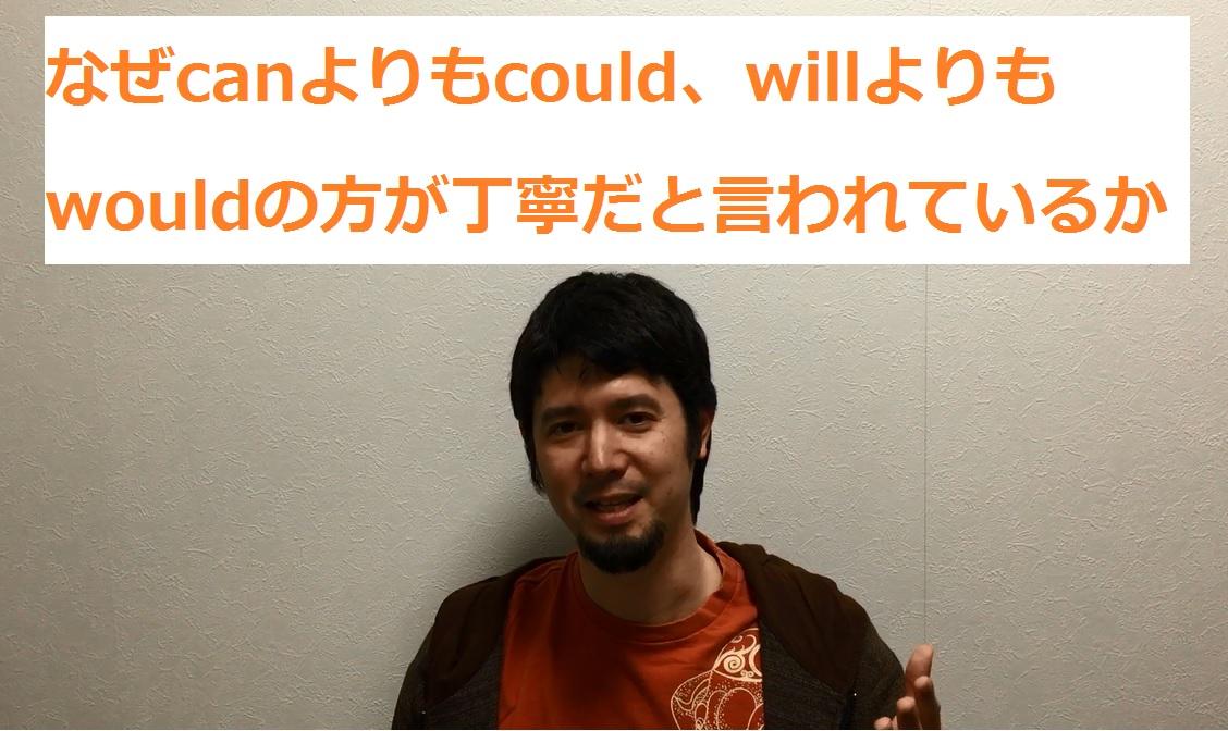 【動画】なぜcouldの方がcanより丁寧なの?