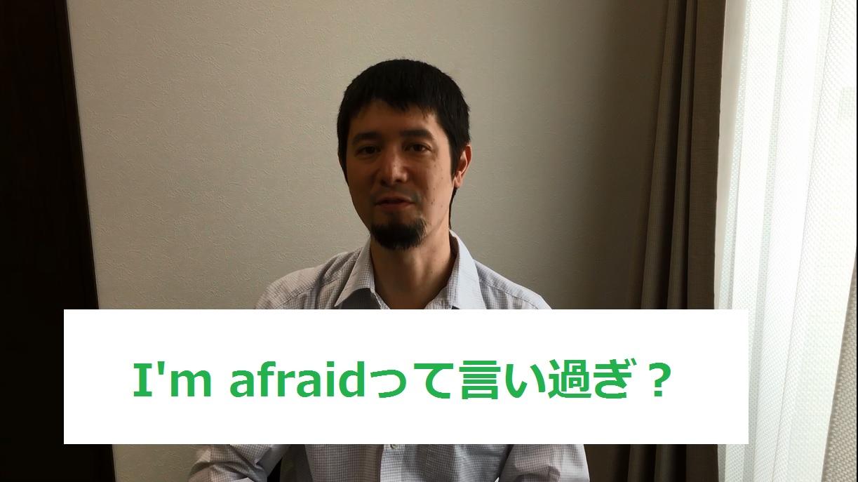 【動画】I'm afraidって言い過ぎ?
