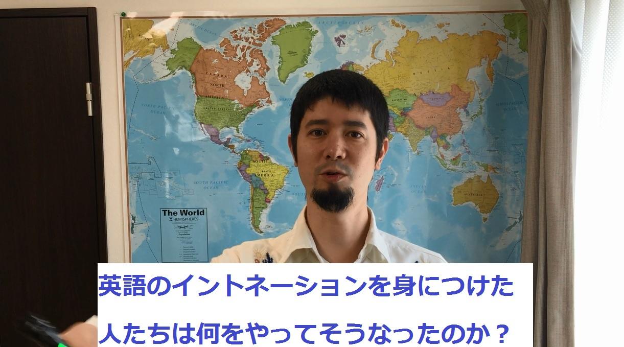 【動画】英語のイントネーションを身につけた人たちは何をやってそうなったか?