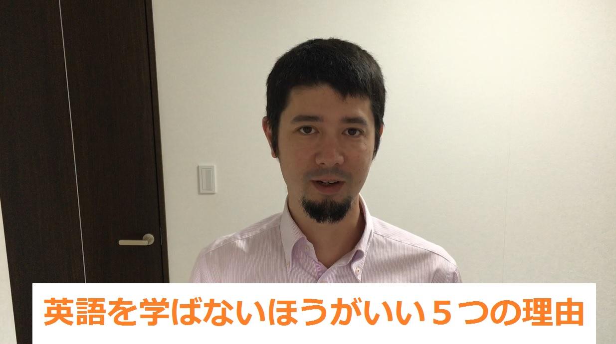 【動画】英語を学ばないほうがいい5つの理由 part1/2