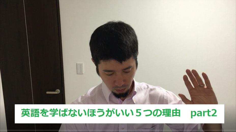 【動画】英語を学ばないほうがいい5つの理由 part2/2