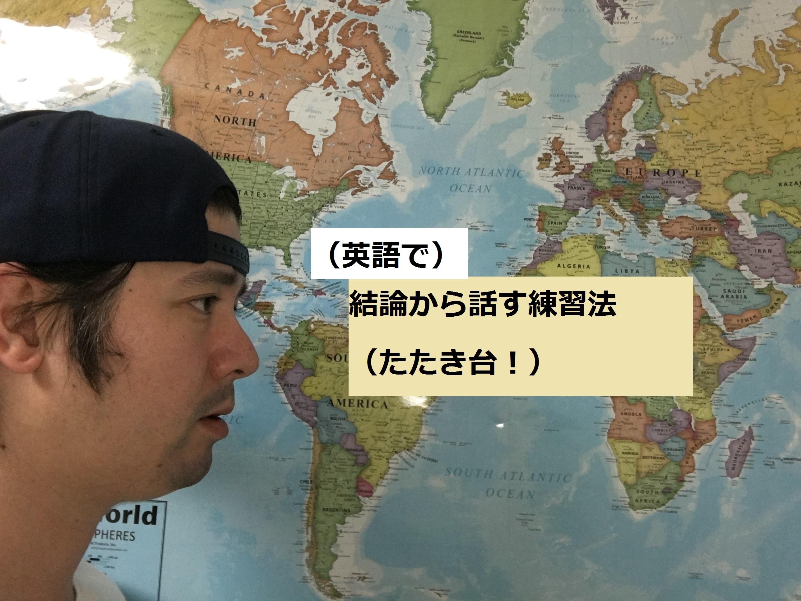 【動画】(英語で)結論から話す練習法(たたき台)